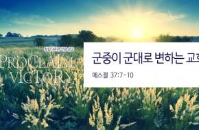 2018-09-02  주일설교 - 군중이 군대로 변하는 교회