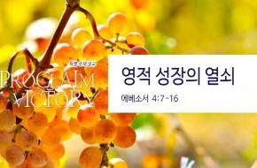 2018-09-23 주일설교 - 영적 성장의 열쇠 (이태재 목사)