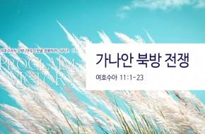 2018-09-16 주일설교 - 가나안 북방 전쟁