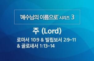 2020-03-22 주일설교 - 주(Lord)