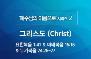 2020-03-15 주일설교 - 그리스도(Christ)