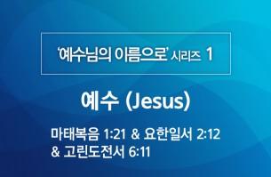 2020-03-08 주일설교 - 예수 (Jesus)