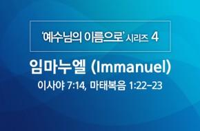 2020-03-29 주일설교 - 임마누엘 (Immanuel)