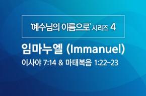 2020-03-29 임마누엘 (Immanuel)