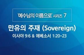 2020-04-19 만유의 주재 (Sovereign)