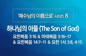 2020-04-26 하나님의 아들 (The Son of God)