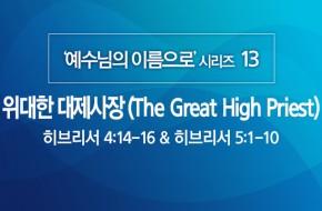 2020-05-31 위대한 대제사장 (The Great High Priest)