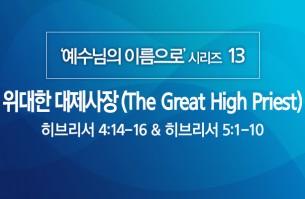 2020-05-31 주일설교 - 위대한 대제사장 (The Great High Priest)