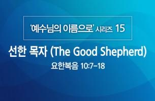 2020-06-14 선한 목자(The Good Shepherd)