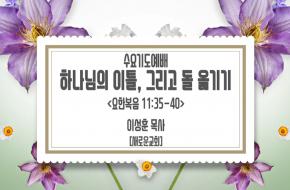 2020-07-08 하나님의 이틀, 그리고 돌 옮기기 (이성훈 목사)