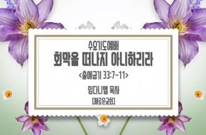 2020-08-12 회막을 떠나지 아니하리라 (임다니엘 목사)