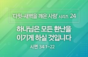 2020-12-27 하나님은 모든 환난을 이기게 하실 것입니다
