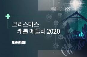 2020.12.13 크리스마스캐롤메들리2020 (새로운챔버)