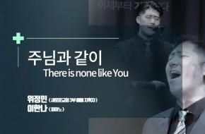 2020.11.29 주님과 같이 (위정민,이한나)