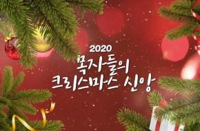 2020.12.25 성탄축하예배