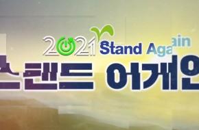2020-12-31 송구영신예배