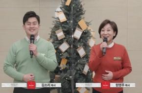 2020.12.31 송구영신예배 오프닝 (감사트리)