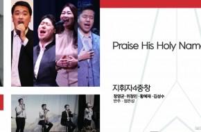 2021.02.28 Praise His Holy Name (지휘자4중창)
