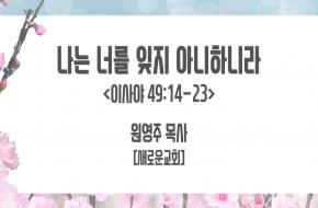 2021-03-17 나는 너를 잊지 아니하니라 (원영주 목사)