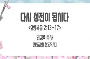 2021-03-24 다시 성전이 됩시다 (민경수 목사)