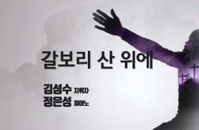 2021.04.02 갈보리산 위에 (김성수 지휘자)