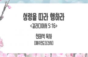 2021-04-07 성령을 따라 행하라 (천태석 목사)
