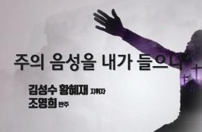 2021.04.01 주의 음성을 내가들으니 (김성수,황혜재 지휘자)
