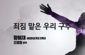 2021.03.31 죄짐 맡은 우리 구주 (황혜재 지휘자)