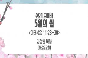 2021-05-12 5월의 쉼 (김정현 목사)