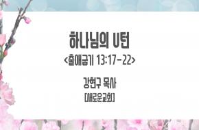 2021-07-21 하나님의 U턴 (강현구 목사)
