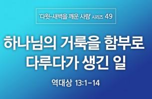 2021-07-11 하나님의 거룩을 함부로 다루다가 생긴 일