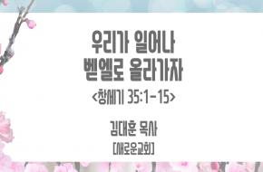 2021-08-25 우리가 일어나 벧엘로 올라가자 (김대훈 목사)