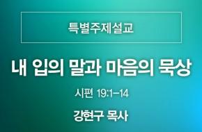 2021-08-15 내 입의 말과 마음의 묵상 (강현구 목사)