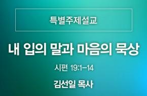 2021-08-15 내 입의 말과 마음의 묵상 (김선일 목사)