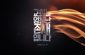 2021-09-05 주일예배실황