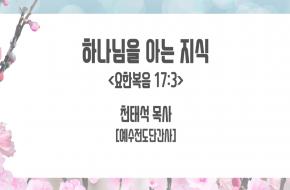 2021-09-01 하나님을 아는 지식 (천태석 목사)