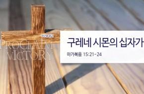 2018-03-25 주일설교 – 구레네 시몬의 십자가