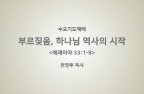 2018-05-30 수요설교 - 부르짖음, 하나님 역사의 시작